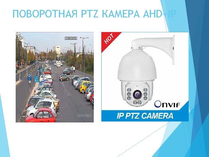 ПОВОРОТНАЯ PTZ КАМЕРА AHD+IP