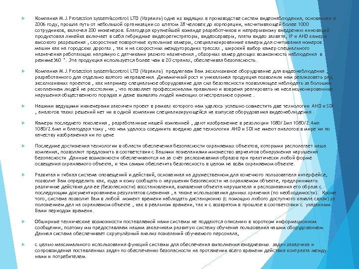 Компания M. J. Protection system&control LTD (Израиль) одна из видящих в производстве систем