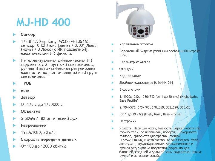 "MJ-HD 400 Сенсор 1/2. 8"" 2. 0 mp Sony IMX 322+Hi 3516 C сенсор,"