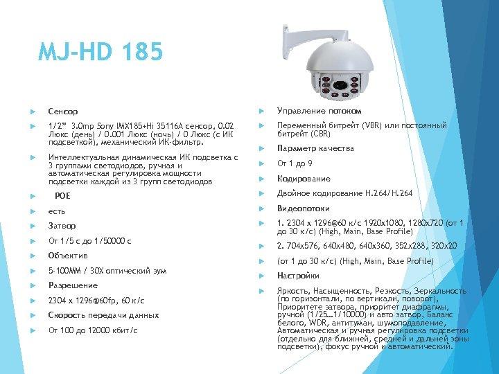 """MJ-HD 185 Сенсор Управление потоком 1/2"""" 3. 0 mp Sony IMX 185+Hi 35116 A"""