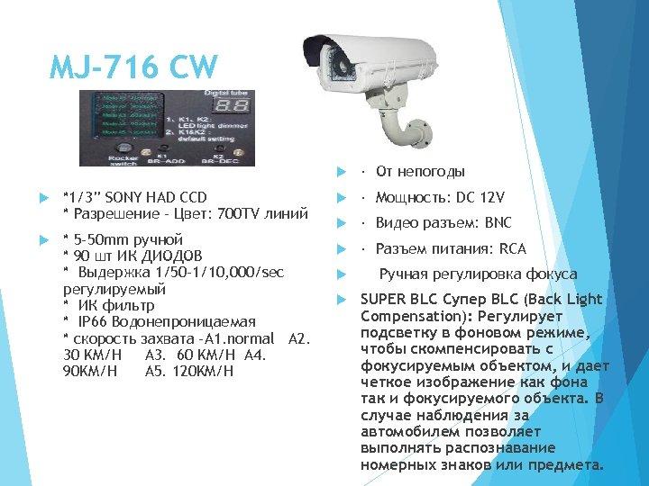 "MJ-716 CW *1/3"" SONY HAD CCD * Разрешение – Цвет: 700 TV линий *"