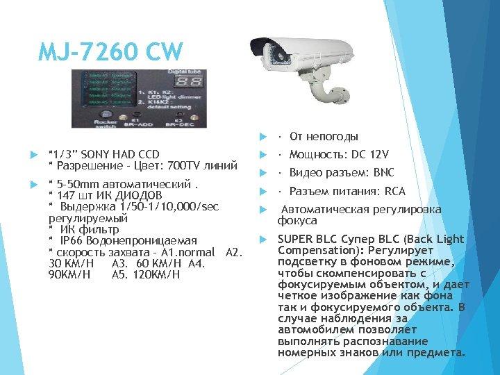 "MJ-7260 CW *1/3"" SONY HAD CCD * Разрешение – Цвет: 700 TV линий *"