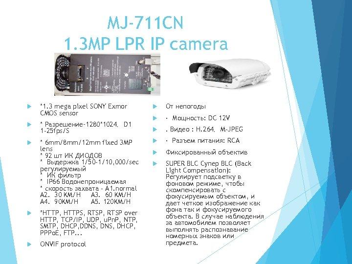 MJ-711 CN 1. 3 MP LPR IP camera *1. 3 mega pixel SONY Exmor