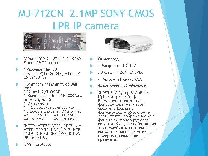 MJ-712 CN 2. 1 MP SONY CMOS LPR IP camera *ARM 11 DSP, 2.