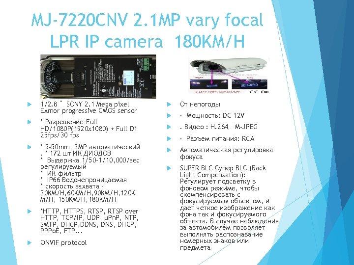 "MJ-7220 CNV 2. 1 MP vary focal LPR IP camera 180 KM/H 1/2. 8"""