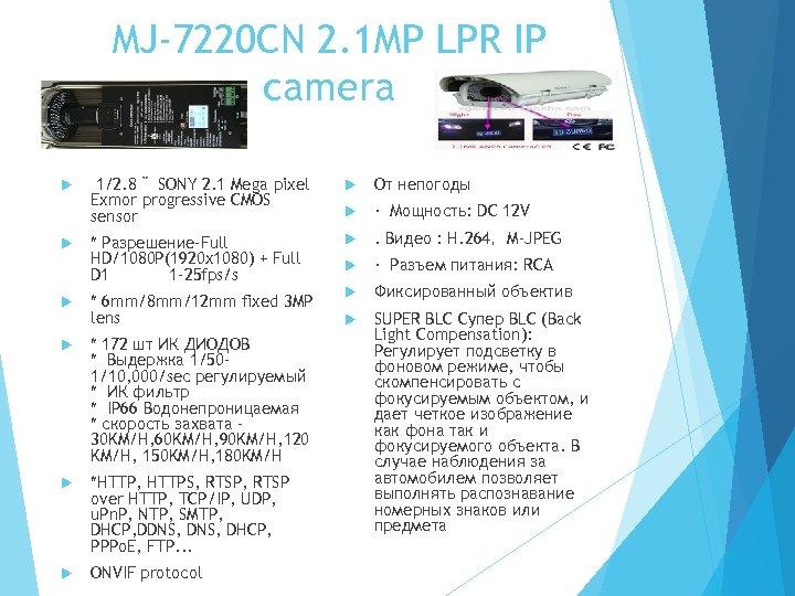 """MJ-7220 CN 2. 1 MP LPR IP camera 1/2. 8"""" SONY 2. 1 Mega"""