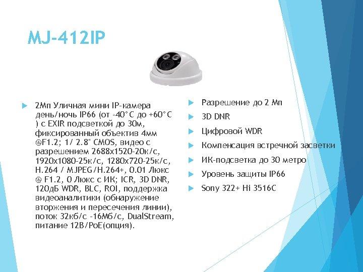 MJ-412 IP 2 Мп Уличная мини IP-камера день/ночь IP 66 (от -40°C до +60°C