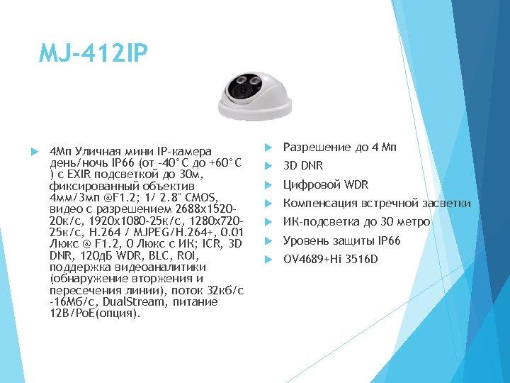 MJ-412 IP 4 Мп Уличная мини IP-камера день/ночь IP 66 (от -40°C до +60°C