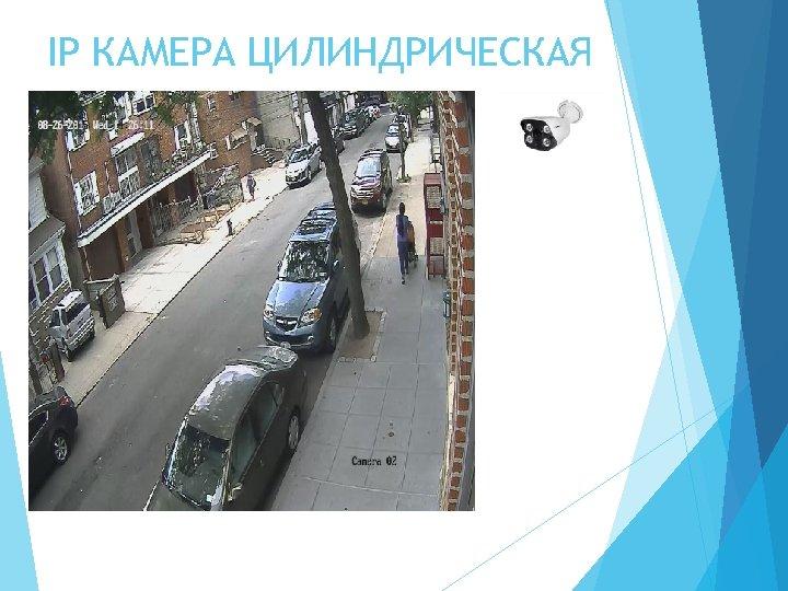 IP КАМЕРА ЦИЛИНДРИЧЕСКАЯ