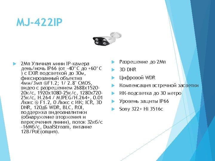 MJ-422 IP 2 Мп Уличная мини IP-камера день/ночь IP 66 (от -40°C до +60°C