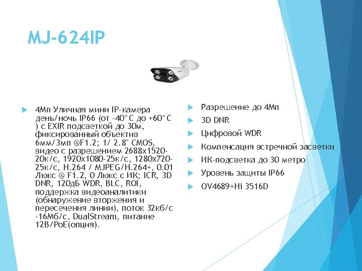 MJ-624 IP 4 Мп Уличная мини IP-камера день/ночь IP 66 (от -40°C до +60°C