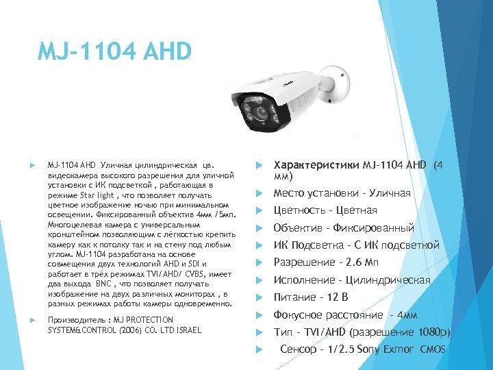 MJ-1104 AHD Уличная цилиндрическая цв. видеокамера высокого разрешения для уличной установки с ИК подсветкой