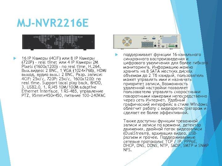 MJ-NVR 2216 E 16 IP Камеры (4 CIF) или 8 IP Камеры (720 P)