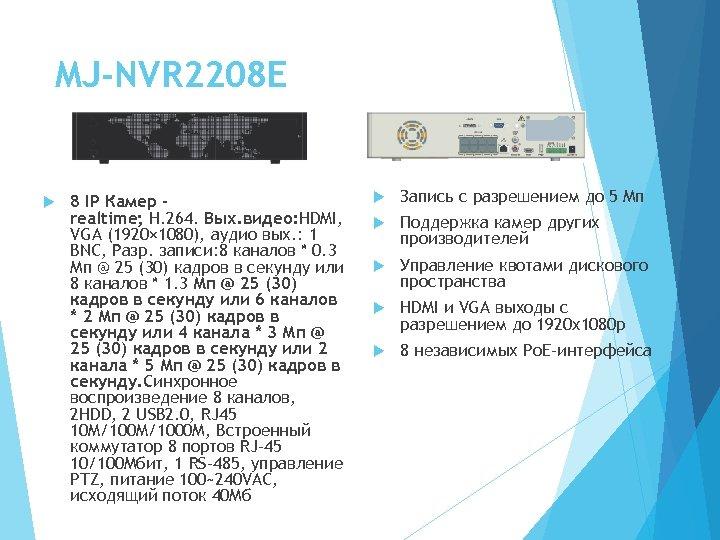 MJ-NVR 2208 E 8 IP Камер realtime; H. 264. Вых. видео: HDMI, VGA (1920×