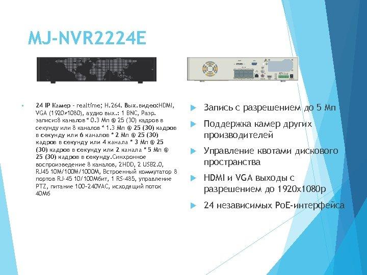 MJ-NVR 2224 E • 24 IP Камер - realtime; H. 264. Вых. видео: HDMI,