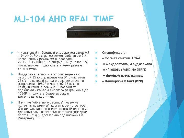 MJ-104 AHD REAL TIME 4 канальный гибридный видеорегистратор MJ -104 AHD. Регистратор может работать
