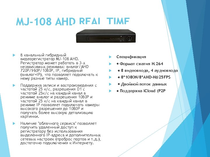 MJ-108 AHD REAL TIME 8 канальный гибридный видеорегистратор MJ-108 AHD. Регистратор может работать в