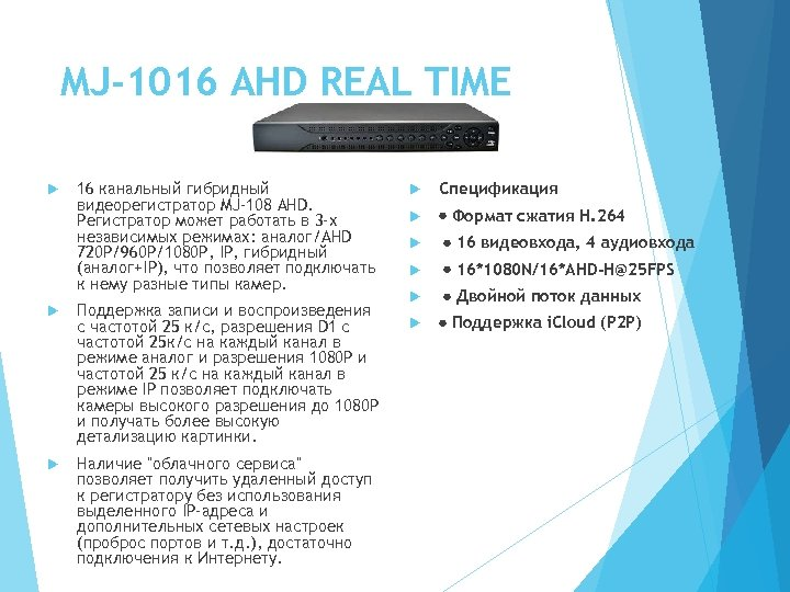MJ-1016 AHD REAL TIME 16 канальный гибридный видеорегистратор MJ-108 AHD. Регистратор может работать в