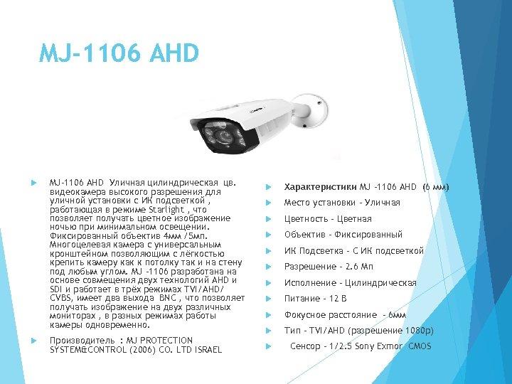 MJ-1106 AHD Уличная цилиндрическая цв. видеокамера высокого разрешения для уличной установки с ИК подсветкой