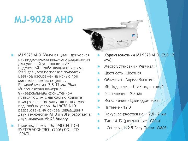 MJ-9028 AHD Уличная цилиндрическая цв. видеокамера высокого разрешения для уличной установки с ИК подсветкой