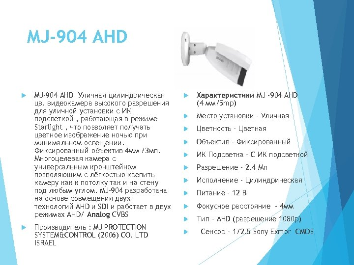 MJ-904 AHD Уличная цилиндрическая цв. видеокамера высокого разрешения для уличной установки с ИК подсветкой