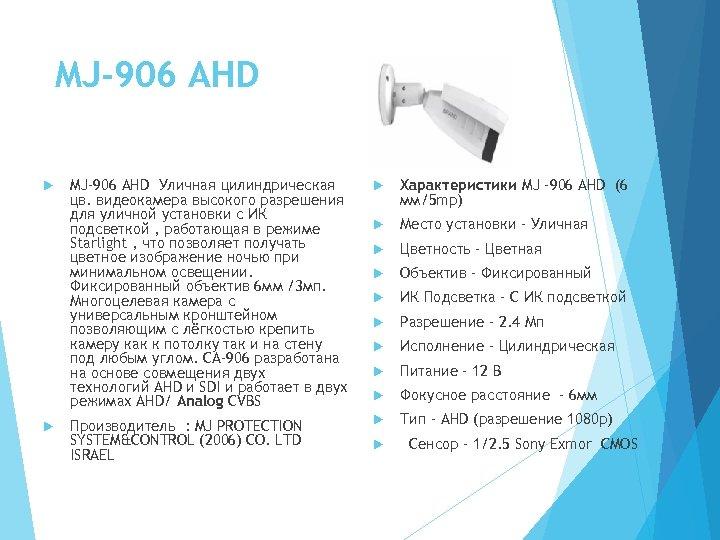 MJ-906 AHD Уличная цилиндрическая цв. видеокамера высокого разрешения для уличной установки с ИК подсветкой