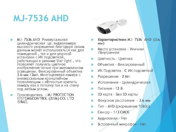 MJ-7536 AHD MJ- 7536 AHD Универсальная цилиндрическая цв. видеокамера высокого разрешения благодаря своим данным