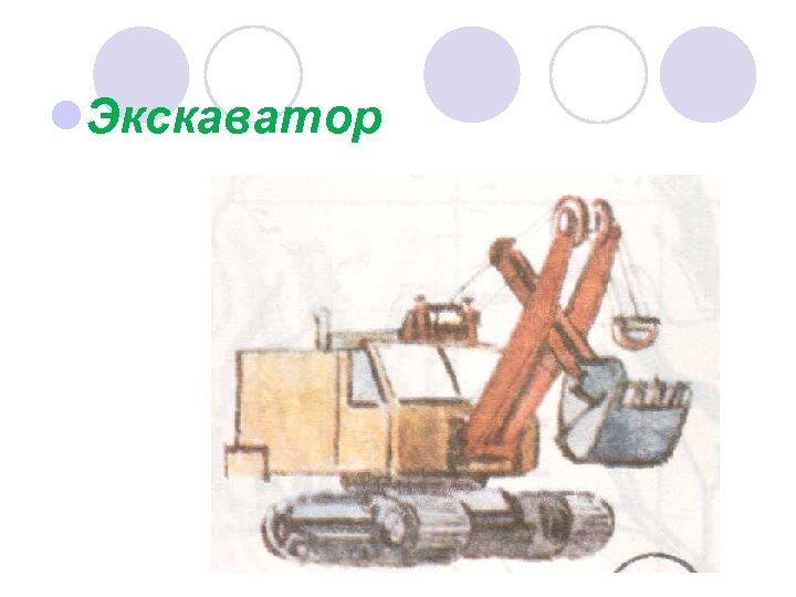 l. Экскаватор