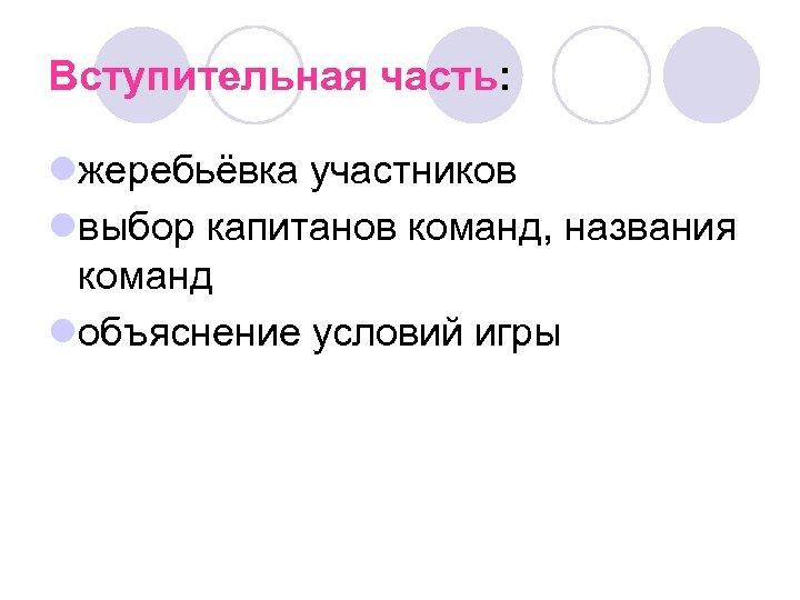 Вступительная часть: lжеребьёвка участников lвыбор капитанов команд, названия команд lобъяснение условий игры