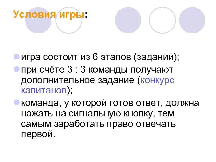 Условия игры: l игра состоит из 6 этапов (заданий); l при счёте 3 :