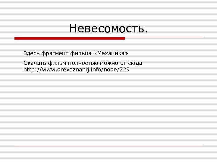 Невесомость. Здесь фрагмент фильма «Механика» Скачать фильм полностью можно от сюда http: //www. drevoznanij.