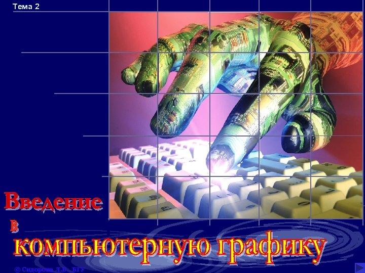 Тема 2 © Сидорова Л. В. , БГУ
