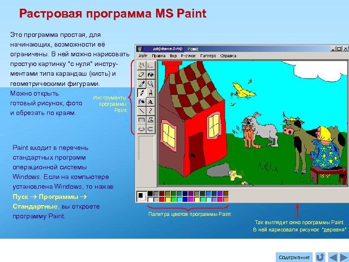 Растровая программа MS Paint Это программа простая, для начинающих, возможности её ограничены. В ней
