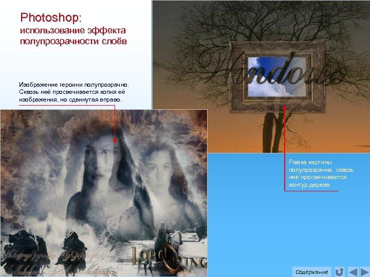 Photoshop: использование эффекта полупрозрачности слоёв Изображение героини полупрозрачно. Сквозь неё просвечивается копия её изображения,