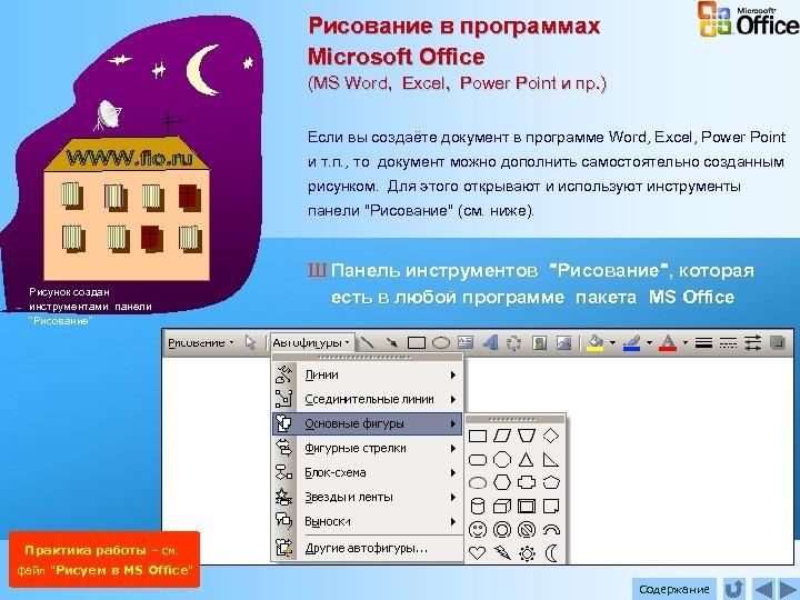 Рисование в программах Microsoft Office (MS Word, Excel, Power Point и пр. ) Если
