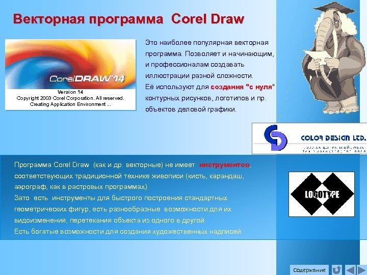Векторная программа Corel Draw Это наиболее популярная векторная программа. Позволяет и начинающим, и профессионалам