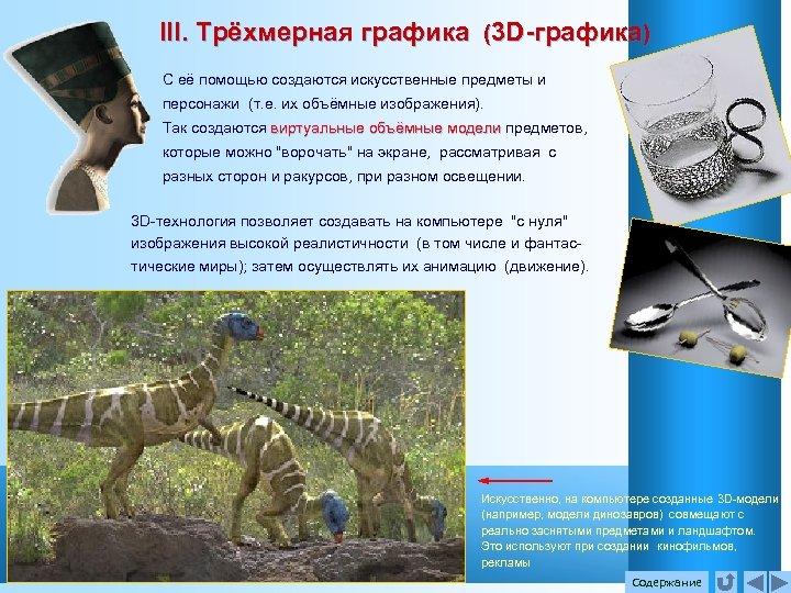 III. Трёхмерная графика (3 D-графика) С её помощью создаются искусственные предметы и персонажи (т.