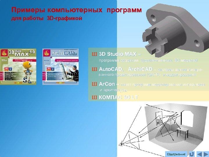 Примеры компьютерных программ для работы 3 D-графикой Ш 3 D Studio MAX – программа