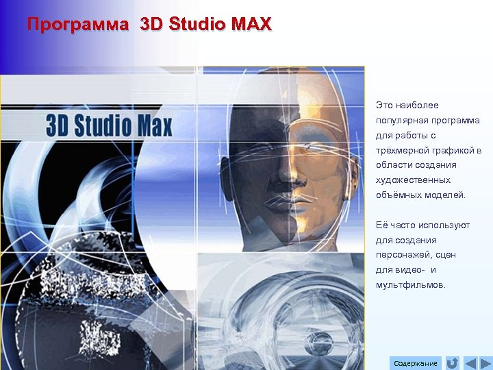 Программа 3 D Studio MAX Это наиболее популярная программа для работы с трёхмерной графикой