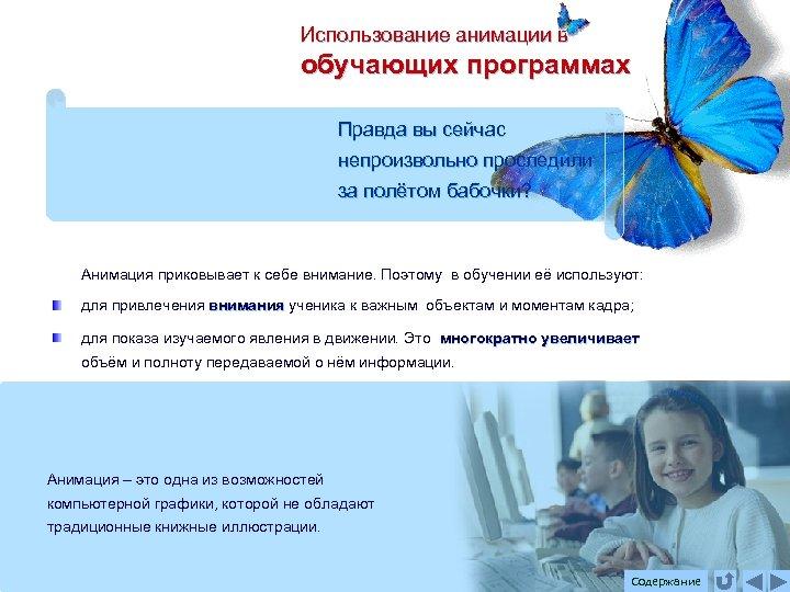 Использование анимации в обучающих программах Правда вы сейчас непроизвольно проследили за полётом бабочки? Анимация
