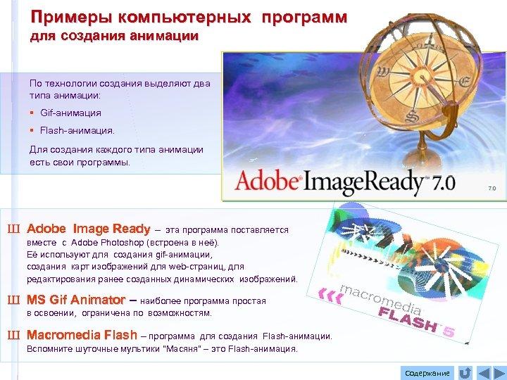 Примеры компьютерных программ для создания анимации По технологии создания выделяют два типа анимации: §