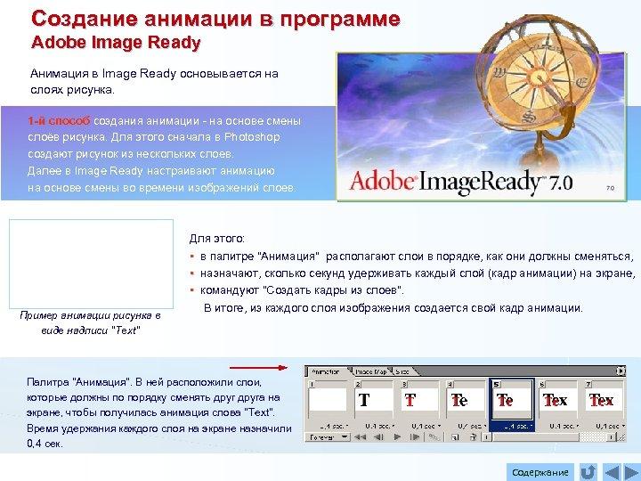 Создание анимации в программе Adobe Image Ready Анимация в Image Ready основывается на слоях