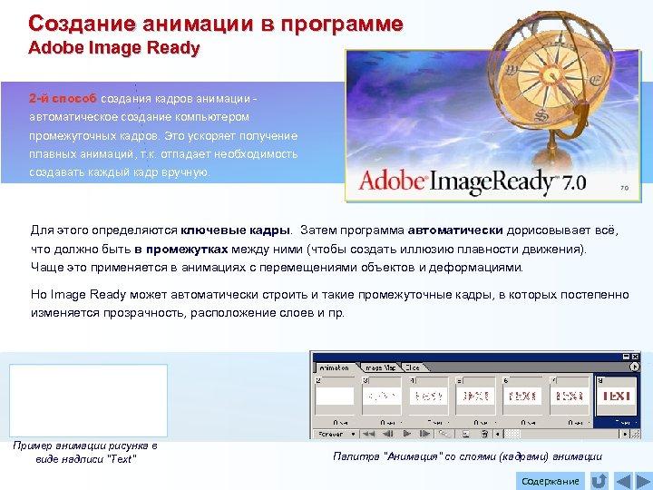 Создание анимации в программе Adobe Image Ready 2 -й способ создания кадров анимации -