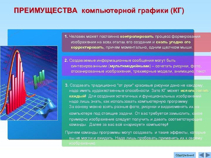 ПРЕИМУЩЕСТВА компьютерной графики (КГ) 1. Человек может постоянно контролировать процесс формирования 1. контролировать изображения