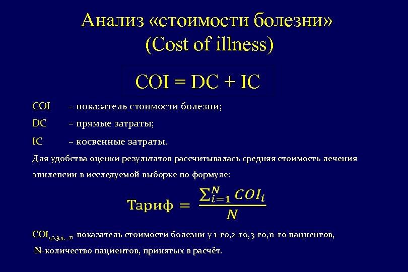 Анализ «стоимости болезни» (Сost of illness) COI = DC + IC COI – показатель