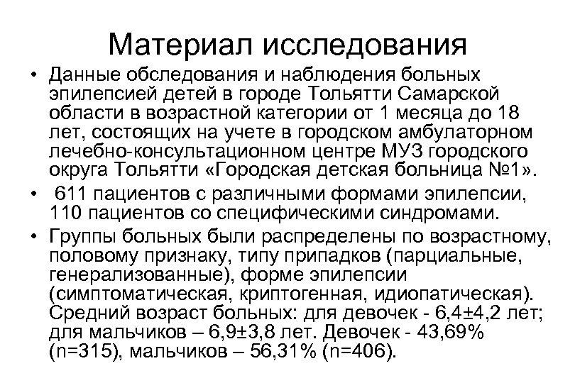 Материал исследования • Данные обследования и наблюдения больных эпилепсией детей в городе Тольятти Самарской