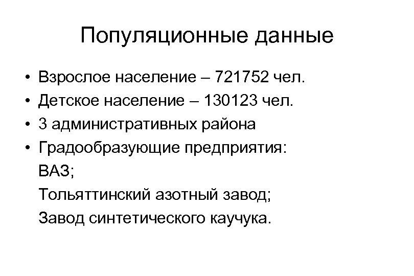 Популяционные данные • • Взрослое население – 721752 чел. Детское население – 130123 чел.