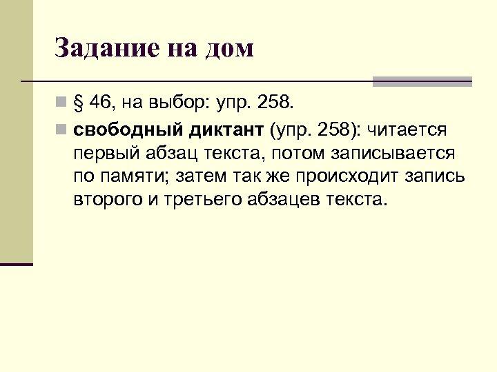 Задание на дом n § 46, на выбор: упр. 258. n свободный диктант (упр.