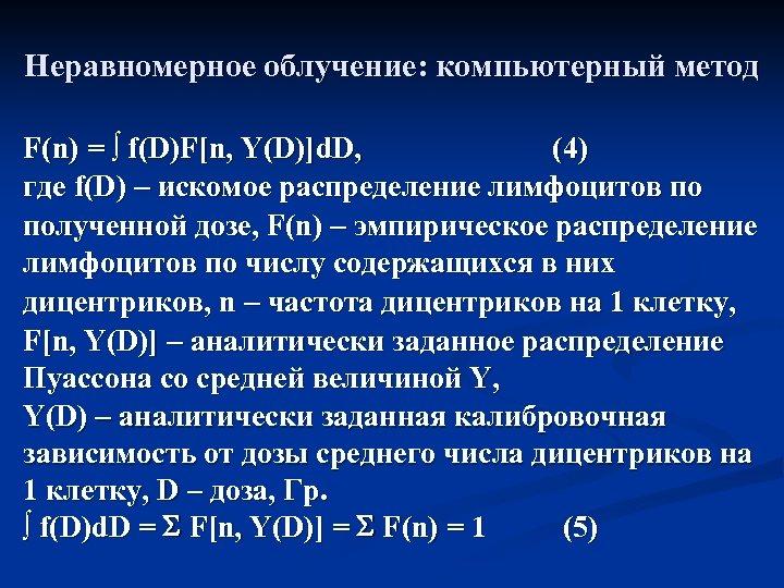 Неравномерное облучение: компьютерный метод F(n) = ∫ f(D)F[n, Y(D)]d. D, (4) где f(D) –