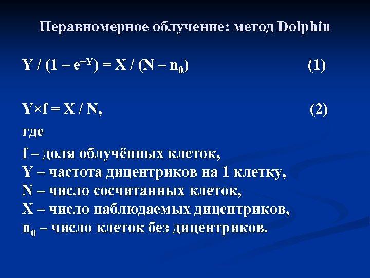 Неравномерное облучение: метод Dolphin Y / (1 – e Y) = X / (N
